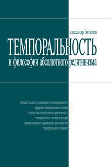 Обложка книги Темпоральность